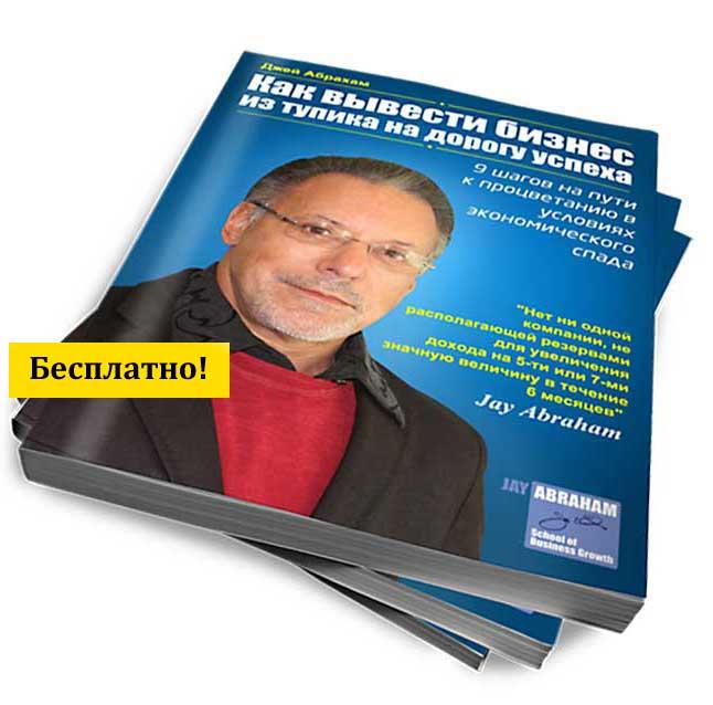 Книга Джея Абрахама
