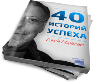 Джей Абрахам - 40 историй успеха