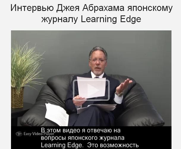 Джей Абрахам Интервью
