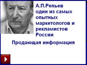 Repiev_3